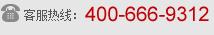 猎头热线:400-6669312