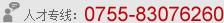 人才专线:0755-83076260